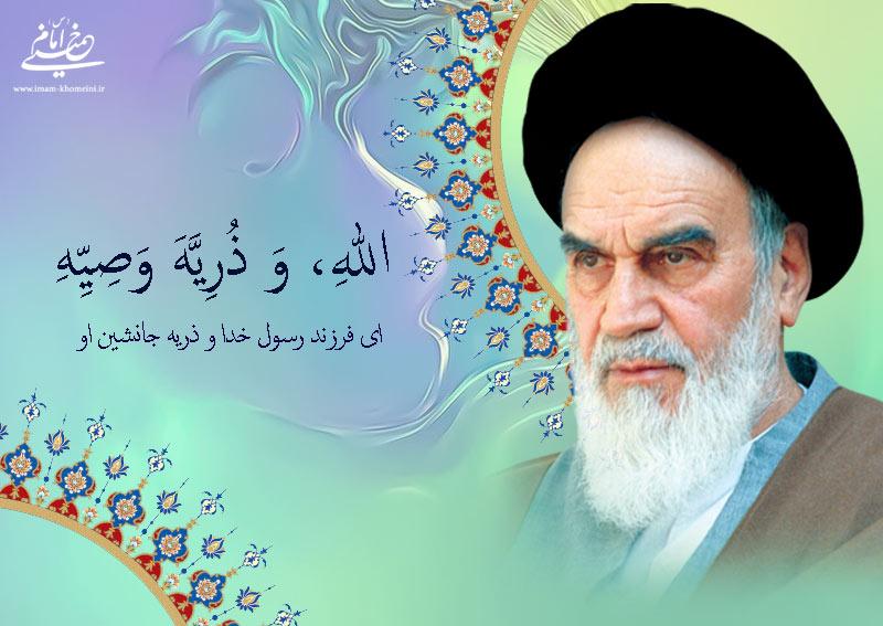 زیارت امام خمینی