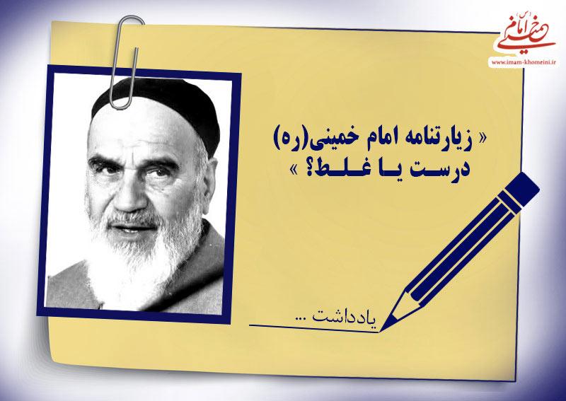 یادداشت زیارت نامه امام خمینی