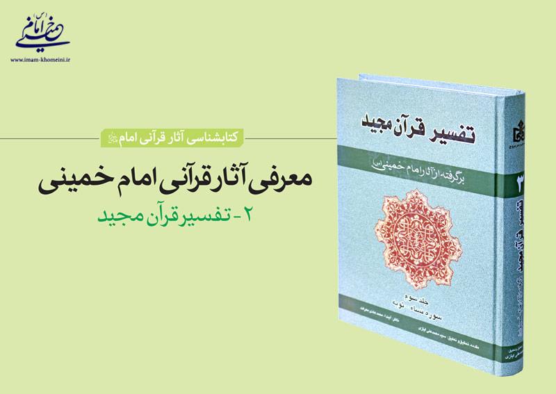 معرفی آثار قرآنی امام خمینی (بخش دوم) / تفسیر قرآن مجید