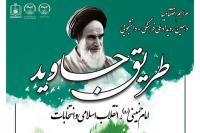 اختتامیه «طریق جاوید» امروز با سخنرانی یادگار امام برگزار می شود