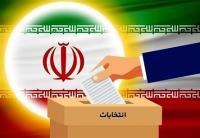 سی توصیه انتخاباتی امام خمینی در باره حضور حداکثری مردم در انتخابات