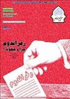 نشریه حریم امام شماره ۴۳۷