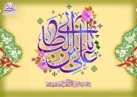 میلاد با سعادت امیرمؤمنان، علی علیه السلام و روز پدر گرامی باد