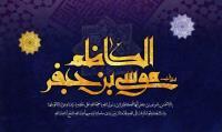 شهادت جانسوز امام موسی کاظم(ع) بر همه شیعیان تسلیت باد