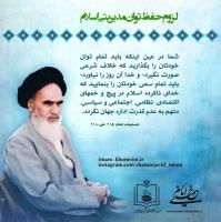 لزوم حفظ توان مدیریتی اسلام