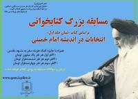 مسابقه بزرگ کتابخوانی «انتخابات در اندیشه امام خمینی» برگزار می شود