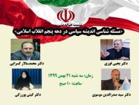 نشست هم اندیشی «مسئله شناسی اندیشه سیاسی در دهه پنجم انقلاب اسلامی» برگزار می شود