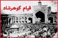 مروری بر مواضع تساهل و تسامح امام خمینی در باره حجاب