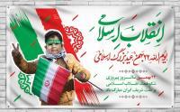 ۲۲ بهمن،سالروز پیروزی شکوهمند انقلاب اسلامی ایران گرامی باد