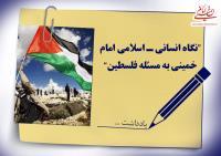 نگاه انسانی ـ اسلامی امام خمینی به مسئله فلسطین