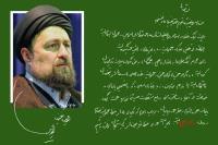 یادگار امام در آستانه انتخابات ۱۴۰۰: «رأی صحیح» راه حفظ جمهوریت است
