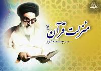 منزلت قرآن، سرچشمه نور (۷)/ قران کتابی شریف برای سعادت جمیع طبقات و قاطبۀ سلسۀ بشر است