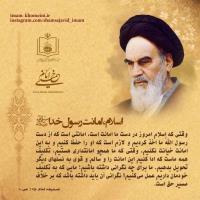اسلام امانت رسول خدا