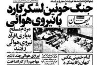 درایت امام خمینی در مدیریت مبارزات و اداره کشور