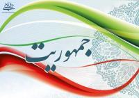 پیوند اسلامیت و جمهوریت در اندیشه امام