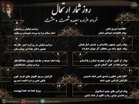 روز شمار بیماری و رحلت امام خمینی