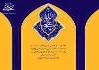 شعر خوانی سیده فاطمه موسوی - قسمت اول
