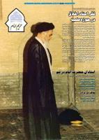 نشریه حریم امام شماره ۴۶۷