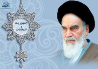 در منظر امام خمینی جمهوریت و انتخابات ترسیمی روشن از آزادی و استقلال کشور است