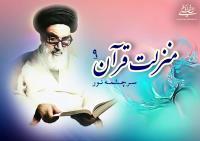 منزلت قرآن، سرچشمه نور (۹)/ از این کتاب جامع الهی هر طبقه به قدر استعداد خود از آن ادراک می کنند