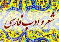 امام خمینی گلستان و بوستان سعدی را در جوانی فراگرفت