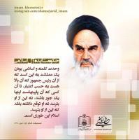 حکومت ایده آل اسلامی