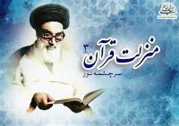 منزلت قرآن، سرچشمه نور (۳)/ قرآن کتاب دعوت و کیفیّت وصول به مقام سعادت است