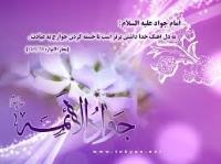 سالروز ولادت نهمین امام شیعیان حضرت امام محمد تقی جوادالائمه(ع) گرامی باد