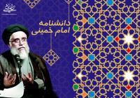دانشنامه امام خمینی در ایستگاه پایانی