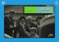 هر روز با امام / ۱۵ شهریور / نگاهی به اتفاقات دوران حیات امام