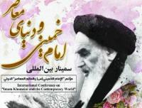 به مناسبت سالگرد ارتحال امام راحل سمینار بین المللی امام خمینی و دنیای معاصر برگزار می شود