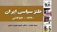 به همت پژوهشکده امام خمینی و انقلاب اسلامی: کتاب طنز سیاسی ایران منتشر شد