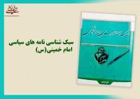 کتاب «سبک شناسی نامه های سیاسی امام خمینی» منتشر شد