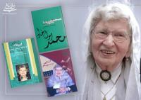 ماری شیمل در حمایت از امام خمینی: کتاب سلمان رشدی باعث جریحه دار شدن احساسات مسلمین شد