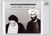 روایت مرحوم  آیت  الله عبدالله  نظری  خادم  الشریعه از سفرش به فرانسه و ملاقات با امام