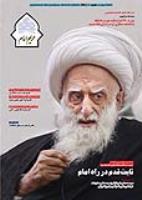 نشریه حریم شماره ۴۴۳