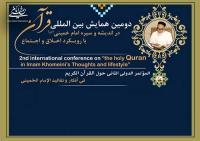 دومین همایش بین المللی «قرآن در اندیشه و سیره امام خمینی» چهارشنبه برگزار می شود