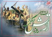 نقش ارتش در پشتیبانی از جمهوری اسلامی 