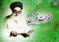 منزلت قرآن، سرچشمه نور (۴)/ انسان باید از قرآن  معدن نور مطلق و طریق مستقیم طلب کند