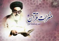 منزلت قرآن، سرچشمه نور (۵)/ هیچ مکتبی بالاتر از مکتب قرآن نیست