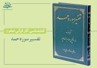 معرفی آثار قرآنی امام خمینی(بخش اول)/ تفسیر سوره حمد