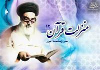 منزلت قرآن، سرچشمه نور (۱۲)/ همه تکالیف الهی الطافی الهی است