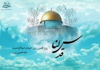 فرازهایی از سخنان امام خمینی درباره قدس و فلسطین