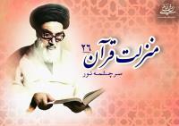 منزلت قرآن، سرچشمه نور (۲۶)/ نجات از طغیانگری در تزکیه نفوس