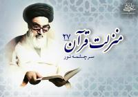 منزلت قرآن، سرچشمه نور (۲۷)/ فضیلت تلاوت قرآن