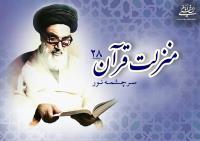 منزلت قرآن، سرچشمه نور (۲۸)/ مطلوب در تلاوت قرآن شریف تاثیر در اعماق قلب انسان است