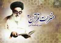 منزلت قرآن، سرچشمه نور (۳۰)/ اخلاص در قرائت قرآن