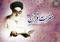 منزلت قرآن، سرچشمه نور (۳۱)/ روح مؤمن اتّصالش به خدای تعالی شدیدتر است