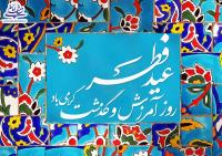 نقش عید فطر در تزکیه نفس از منظر امام خمینی(س)