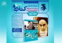 برگزاری مسابقه کتابخوانی «کتاب ماه» به مناسبت سالگرد ارتحال امام خمینی (ره)